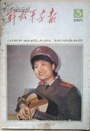 解放军画报1985-3