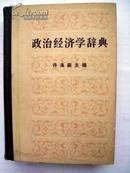 政治经济学辞典  上(硬精装)