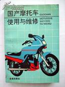 国产摩托车使用与维修