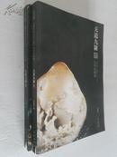 天道九制:中国玉雕•石雕作品『天工奖』九年回顾展 全两册