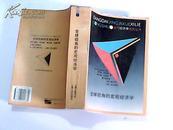 全球视角的宏观经济学 97年1版1印