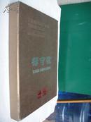 邮票集:清末民初学者——杨守敬(16开硬精装本带盒有英、汉、日文)