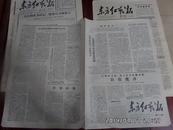 文革小报 东方红战线 第57期