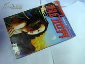 科幻世界 2003年第4期