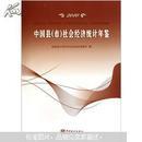 2010中国县(市)社会经济统计年鉴