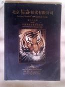 北京翰海拍卖有限公司 第三十九期 中国书画古董珍玩专场 拍卖图录