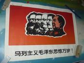 马克思主义毛泽东思想万岁