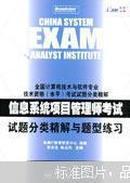 信息系统项目管理师考试试题分类精解与题型练习/张友生,陈志风
