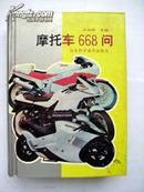 摩托车668问(硬精装)