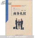 商务礼仪  徐艟  9787811417036