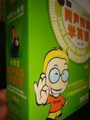 小学生同声传译学英语 第3级(书2+光盘1+磁带4)