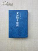 文房肆考图说【32开.精装 1996年1版1印】