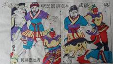 大师成名作*老木刻木版年画版画*西游记44……车迟国斗法除三怪*值得收藏
