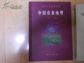 中国农业地理(中国人文地理丛书)(16开精装本)现货,保正版,无人使用过