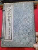 《改良入地眼全书》(四册十卷全)