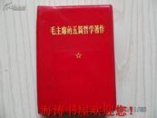 毛主席的五篇哲学著作(64开,有主席像和林彪题词)