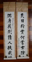 民国时期丹徒袁长春书法长对联1幅(24.5*175*2厘米)