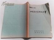 《管理者》增刊:工业经济管理和改革