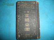 1938年《掌中支那全图》 木崎纯一 伊林书店