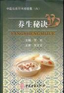 中医名家学术经验集(六)养生秘诀   李桂