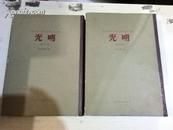 中国现代文学史资料丛书(乙种): 光明 影印本第二,三册,