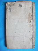 古籍明版善本《韵府群玉》一册全卷 十三、卷十四