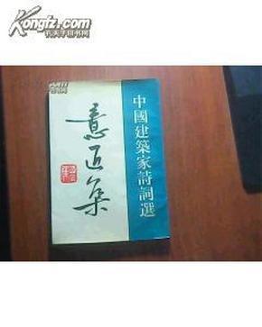 竟匠集--中國建筑家詩詞選(主編簽贈本)