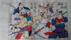 大师成名作*老木刻木版年画版画*西游记61……大战九头虫*值得收藏
