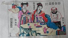 大师成名作*老木刻木版年画版画*西游记65……计盗紫金铃*值得收藏