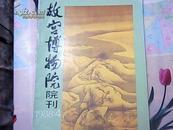 故宫博物院院刊(1988第四期)