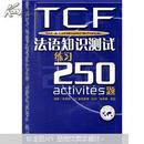法语知识测试练习250题(有光盘,答案)