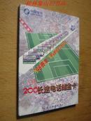 98赛季-甲A新锐武汉雅琪足球队 200长途电话储金卡(16张一套齐)