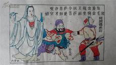 大师成名作*老木刻木版年画版画*西游记66……金毛狲现行*值得收藏