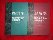 经济学-经济学内容的全新探索(上下册),