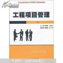 21世纪全国应用型本科土木建筑系列实用规划教材:工程项目管理(第2版)
