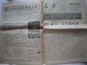 解放军报专刊 民兵 1966年6月5日 第158号