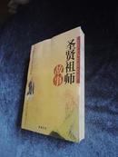 少林木子主编《圣贤祖师故事》一版一印 现货
