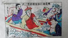 大师成名作*老木刻木版年画版画*西游记84……凌云渡唐僧成佛*值得收藏
