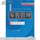 工商管理优秀教材译丛·营销学系列:零售管理(第7版)
