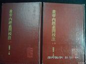 黄帝内经素问校注(上下册) 1992年一版一印 仅印4200册