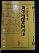 中医古籍整理丛书重刊--黄帝内经素问语译