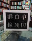 中国白族群像
