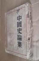 中国史论集 民国三十七年再版