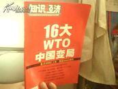 知识经济 2002 增刊 16大wto中国变局
