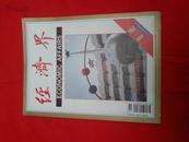 经济界 1996年第1,2期合刊 总第1,2期 创刊号