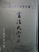 日本历代书圣名迹--书法大字典