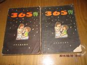 365夜故事(母子版 上下两册全).'