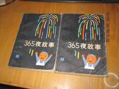 365夜故事(烟花版 上下两册全).