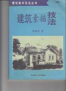 建筑素描技法(建筑美术技法丛书)