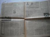 解放军报专刊 民兵 1966年3月5日 第149号
